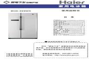 海尔 对开门499升经济型冰箱 BCD-499WX说明书