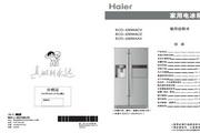 海尔 对开门530升门体制冰吧台冰箱 BCD-530WAAV 说明书