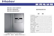 海尔 对开门602升双温区冰箱 BCD-602W(太空银PEM) 说明书