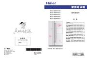 海尔 对开门649升节能增鲜冰箱 BCD-649WADV说明书