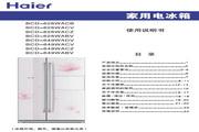 海尔 对开门628升节能增鲜冰箱 BCD-628WACZ说明书