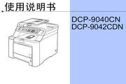 兄弟DCP-9040CN使用手册说明书