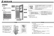 海尔 两门215升节能型保鲜冰箱 BCD-215KCX(钻石白)说明书