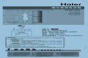 海尔 两门206升经济型冰箱 BCD-206TCM 说明书