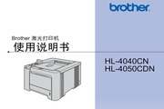 兄弟HL-4050CDN使用手册说明书