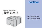 兄弟HL-4040CN使用手册说明书