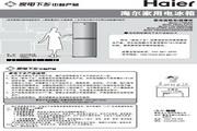 海尔 两门195升节能冰箱 BCD-195KMXB 说明书