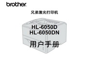 兄弟HL-6050DN使用手册说明书