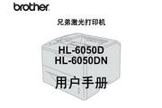 兄弟HL-6050D使用手册说明书