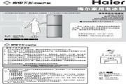 海尔 两门215升节能冰箱 BCD-215KLX 说明书