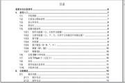 港利通 KP909说明书