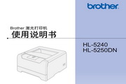 兄弟HL-5240使用手册说明书