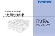 兄弟HL-2170W使用手册说明书