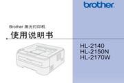 兄弟HL-2150N使用手册说明书