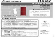 海尔 两门206升经济型冰箱 BCD-206TCX(钻石白) 说明书