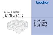 兄弟HL-2140使用手册说明书