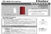 海尔 两门216升经济型大冷冻冰箱 BCD-216TCX 说明书