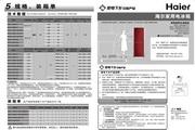 海尔 两门206升经济型冰箱 BCD-206TCX(水晶白)说明书