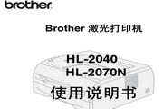 兄弟HL-2070N使用手册说明书