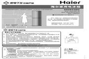 海尔 两门215升节能冰箱 BCD-215KCX说明书