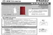 海尔 两门206升经济型冰箱 BCD-206TCX说明书