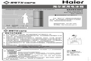 海尔 两门215升节能冰箱 BCD-215KCX(白)说明书