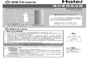 海尔 三门206升软冷冻冰箱 BCD-206STCX 说明书