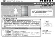 海尔三门225升节能型冰箱 BCD-225SFM 说明书