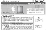 海尔 两门216升大冷冻冰箱 BCD-216DX 说明书