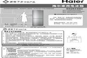 海尔 两门215升节能冰箱 BCD-215KMXB 说明书