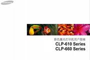 三星CLP-660N使用手册说明书