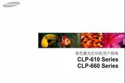 三星CLP-660ND使用手册说明书
