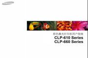 三星CLP-610ND使用手册说明书