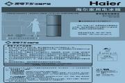 海尔 两门196升经济型冰箱 BCD-196TX说明书