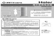 海尔 三门225升软冷冻节能冰箱 BCD-225SCX 说明书