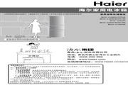 海尔三门225升软冷冻节能冰箱 BCD-225SCM(非下乡) 说明书