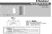 海尔三门216升软冷冻冰箱 BCD-216ZDJ 说明书