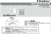 海尔 两门133升迷你型冰箱 BCD-133EN 说明书