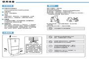 海尔 三门248升变频冰箱 BCD-248WBJV 说明书
