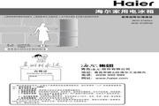 海尔 三门216升软冷冻冰箱 BCD-216SCM 说明书