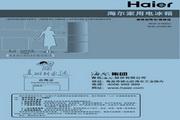 海尔 三门225升软冷冻节能冰箱 BCD-225SCX(蒲公英)说明书