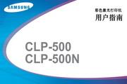三星CLP-500N使用手册说明书