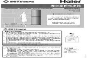 海尔 两门160升经济型冰箱 BCD-160TXB 说明书