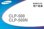 三星CLP-500使用手册说明书