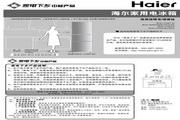 海尔三门215升软冷冻冰箱 BCD-215SCX(水晶红)说明书