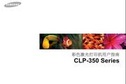三星CLP-350N使用手册说明书