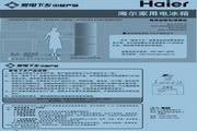 海尔 三门216升软冷冻冰箱 BCD-216SDCX(钻石)说明书