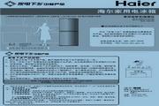 海尔 两门206升经济型冰箱 BCD-206TXB说明书