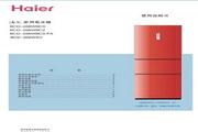 海尔 三门268升无霜保鲜冰箱 BCD-268WBCS 说明书