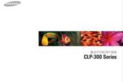 三星CLP-300N使用手册说明书